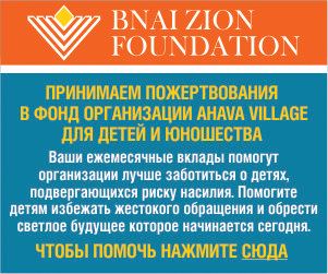 Bnai Zion Foundation 300x250